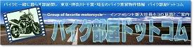 東京・神奈川・埼玉のバイク可賃貸物件情報-バイク部屋ドットコム-